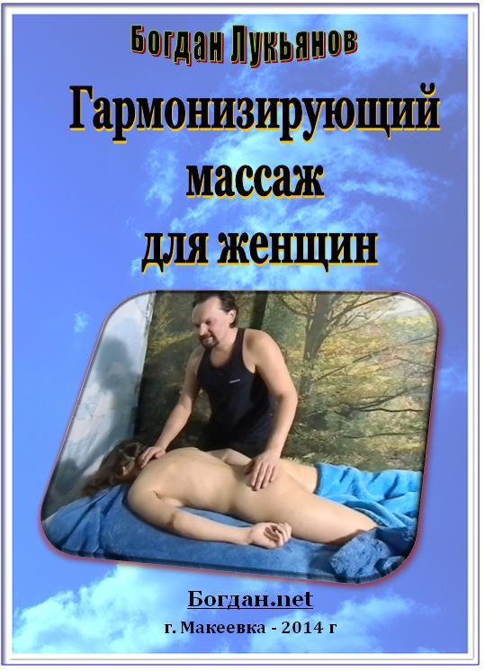 Эротические рассказы массаж жене 12 фотография